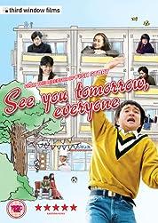 See You Tomorrow, Everyone (2013)