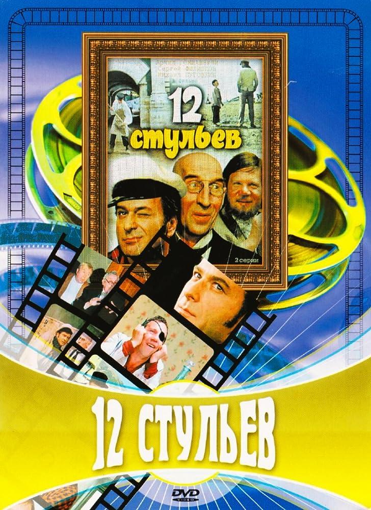 Twelve Chairs (1971)