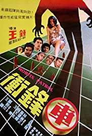 Chung fung che Poster