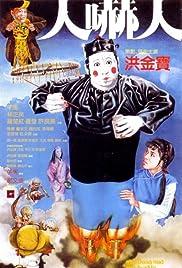 Ren xia ren(1982) Poster - Movie Forum, Cast, Reviews