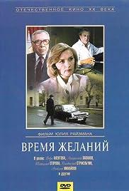Vremya zhelaniy Poster