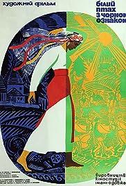Bilyy ptakh z chornoyu vidznakoyu(1971) Poster - Movie Forum, Cast, Reviews