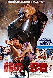 Long zhi ren zhe(1982) Poster - Movie Forum, Cast, Reviews
