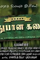 Image of Madhubaanakadai
