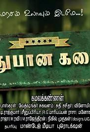 Madhubaanakadai Poster