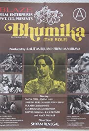 Bhumika(1977) Poster - Movie Forum, Cast, Reviews