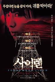 Siren(2006) Poster - Movie Forum, Cast, Reviews