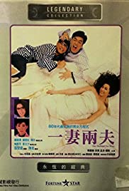 Yi qi liang fu Poster