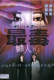 Zui du fu ren xin Poster