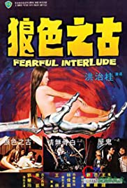 Fearful Interlude Poster