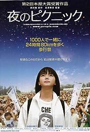 Yoru no pikunikku(2006) Poster - Movie Forum, Cast, Reviews