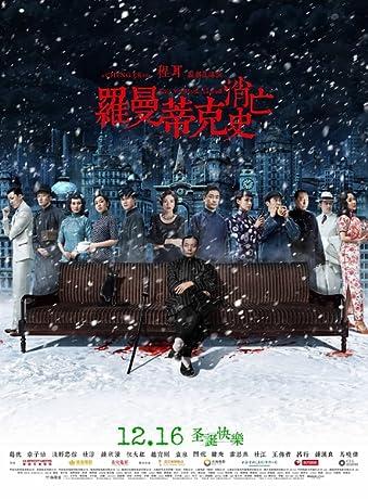 Luo man di ke xiao wang shi (2016)