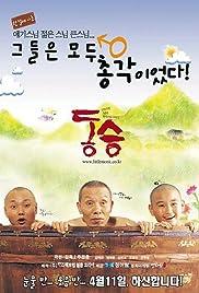 Dong seung(2002) Poster - Movie Forum, Cast, Reviews