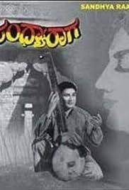 Sandhya Raga Poster