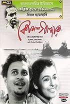Komal Gandhar (1961) Poster