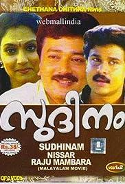 Sudhinam Poster