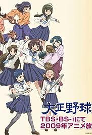 Taishô yakyû musume. Poster