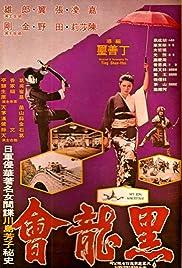 Hei long hui Poster