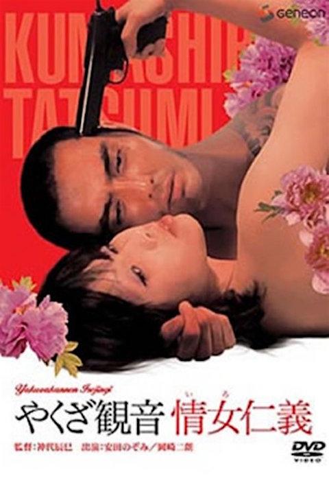 Image Yakuza kannon: Iro Jingi Watch Full Movie Free Online