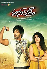 Doosukeltha (2013) Poster - Movie Forum, Cast, Reviews