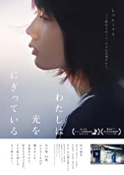 Mio on the Shore (2019) poster