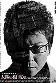 Taiyô no kizu (2006) Poster - Movie Forum, Cast, Reviews
