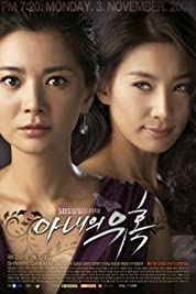 Temptation of Wife poster