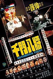Chin mun bat jeung Poster
