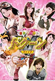 Yôkai: Bureikô EX Poster