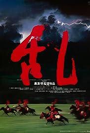 Ran(1985) Poster - Movie Forum, Cast, Reviews
