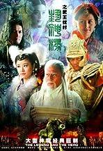 Feng shen bang 2