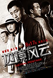 Bian jing feng yun (2012) Poster - Movie Forum, Cast, Reviews