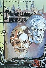 Staromodnaya komediya Poster