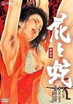 Hana to hebi Jigoku hen(1985)