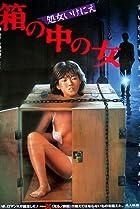 Image of Hako no naka no onna: shojo ikenie