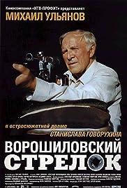 Voroshilovskiy strelok Poster
