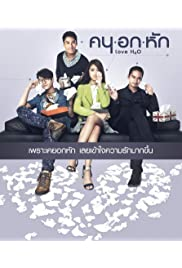Watch Movie Love H2O (2015)
