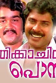Oothikachiya Ponnu Poster