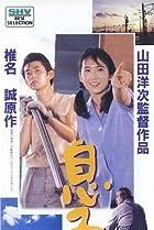 Image of Musuko