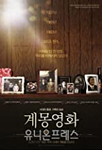 Kye-mong-yeong-hwa
