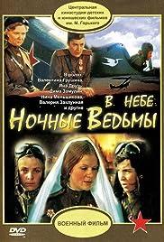 V nebe 'Nochnye vedmy' Poster