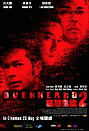 Sit ting fung wan 2 (2011) Poster - Movie Forum, Cast, Reviews