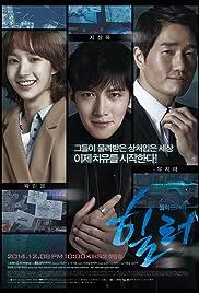 Healer (2014) | END