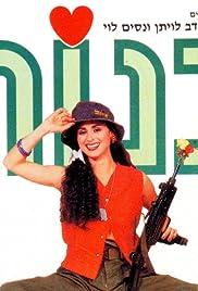 Banot Poster