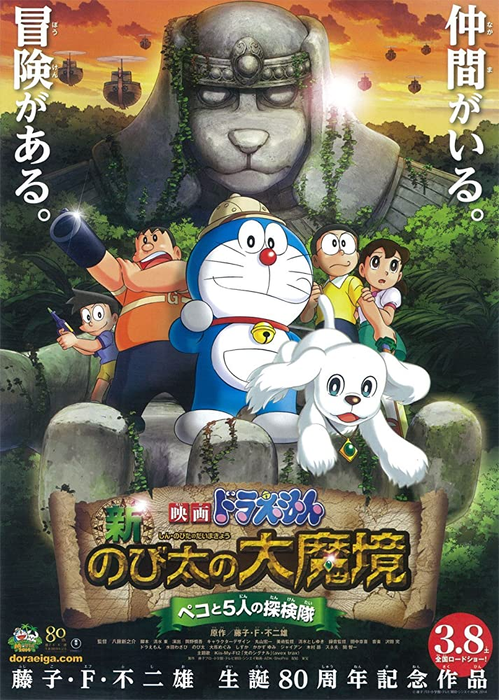 Doraemon: New Nobita's Great Demon – Peko and the Exploration Party of Five