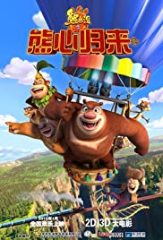 Boonie Bears: The Big Top Secret (Hindi)