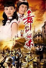 Wutai Jiemei Poster