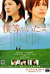 We Were There: First Love (2012)