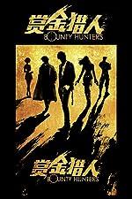 Bounty Hunters(2016)