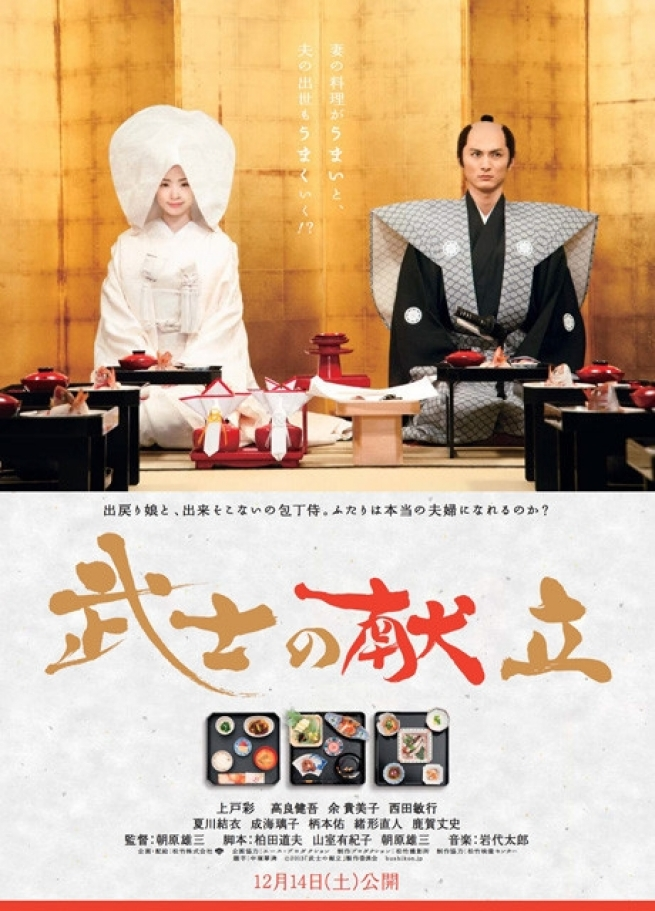A Tale of Samurai Cooking – A True Love Story